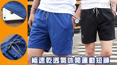 速乾/透氣/休閒/運動/短褲/褲