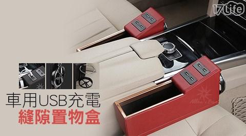 車用/USB/充電/縫隙置物盒