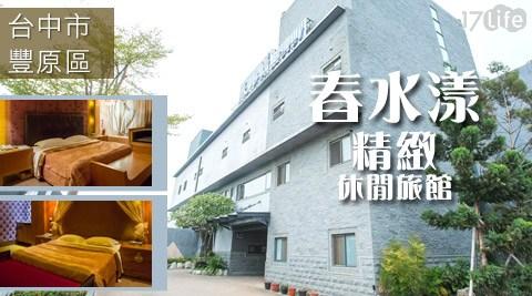 春水漾/精緻/休閒/旅館/台中/汽車旅館/住宿/豐原