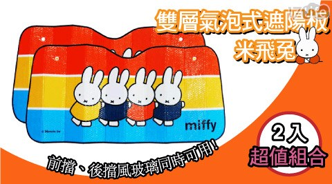 miffy米飛兔雙層氣泡式遮陽板