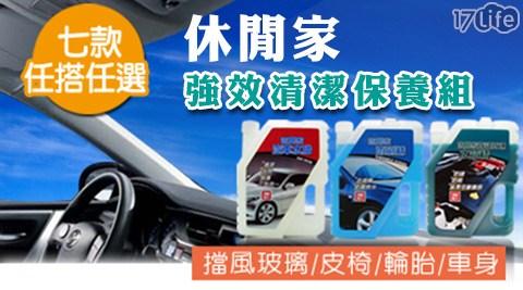 休閒家/強效/汽車清潔美容組/汽車/車用/美容/保養/清潔