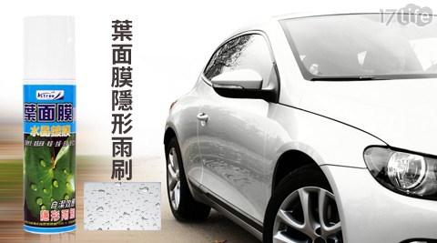 Astree/葉面膜/隱形/雨刷/汽機車用品