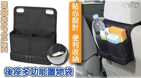 後座置物/日本/NAPOLEX/後座多功能置物袋/JK-58/車用置物
