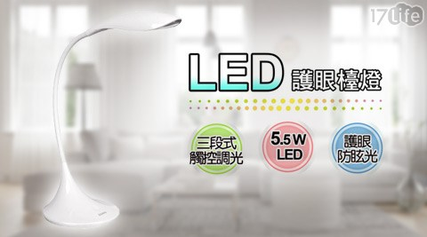 SAMPO聲寶-造型LED護眼檯燈(L17p 好 康 團購H-U1501EL)