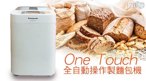 只要5,490元(含運)即可享有【Panasonic國際牌】原價6,990元One Touch全自動操作製麵包機(SD-BMS105T)1台,享保固一年,加贈吐司切片組+食物料理秤。