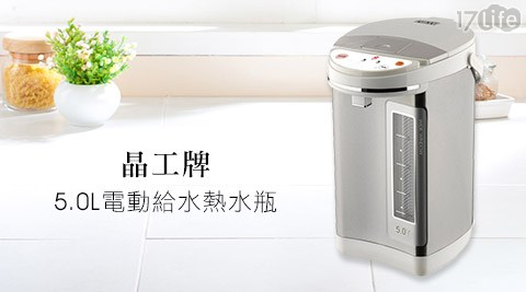 只要1,680元(含運)即可享有【晶工牌】原價2,390元5.0L電動給水熱水瓶(JK-8350)1台,享1年保固。