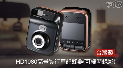 PX大通-HD1080高畫質行車記錄器DV-2100(可縮時錄影)