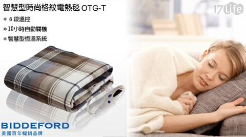 【BIDDEFORD】/智慧型/時尚/格紋/蓋式/電熱毯/ OTG-T