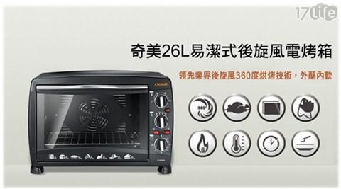 只要2,488元(含運)即可享有【CHIMEI奇美】原價3,180元26公升360度後旋風電烤箱(EV-26A0BK)只要2,488元(含運)即可享有【CHIMEI奇美】原價3,180元26公升360度後旋風電烤箱(EV-26A0BK)1台,享1年保固。