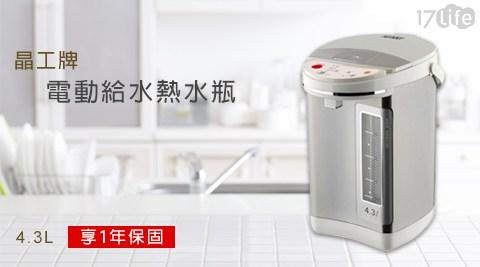 只要1,880元(含運)即可享有【晶工牌】原價2,590元4.3L電動給水熱水瓶(JK-8366)1台,享1年保固。