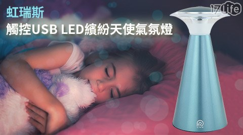 平均每台最低只要350元起(含運)即可購得【虹瑞斯】觸控USB LED繽紛天使氣氛燈(ETLED-18BPT1)1台/2台,購買即享1年保固服務!