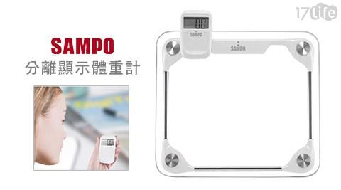 只要480元(含運)即可享有【SAMPO聲寶】原價990元分離顯示體重計(BF-L1201ML)1入,購買即享1年保固!