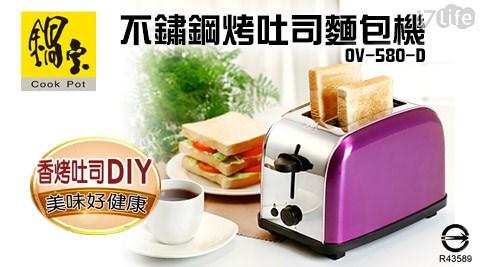 只要1,080元(含運)即可享有【鍋寶】原價1,990元不鏽鋼烤吐司麵包機(OV-580-D)1台,享1年保固!