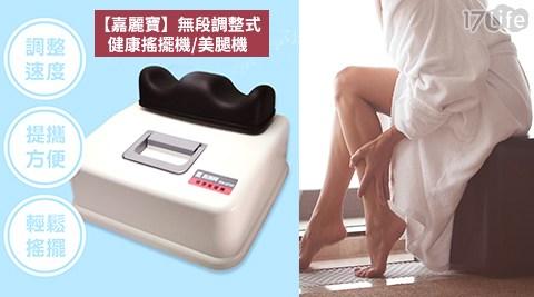 嘉麗寶-無段調整式健康搖擺機/美腿機(SN-9702)1台