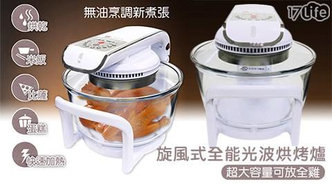 Fascook-台新信用卡17life旋風式全能光波烘烤爐(FSK-KA01W)
