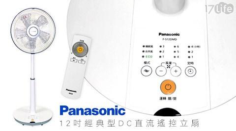 Panasonic國際牌-12吋經典型DC直流遙控立扇(F-S12DMD)