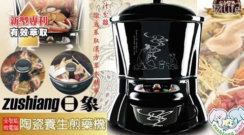 日象-全智能微電腦陶瓷養生煎藥機(ZOI-9989CB)