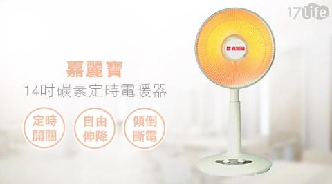 【嘉麗寶】/14吋/碳素/定時/電暖器/ SN-9314-2T