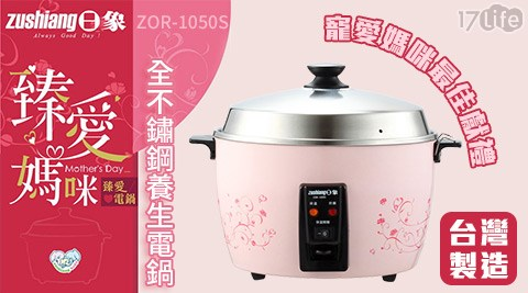 日象-10人份臻愛媽咪全不鏽鋼養生電鍋(ZOR-1050S)