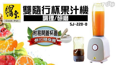 只要990元(含運)即可享有【鍋寶】原價1,690元調理/研磨雙隨行杯果汁機(SJ-220-D)1台,享保固一年。