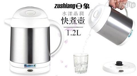 【日象】/1.2L/水漾晶潤/快煮壺/ ZOI-2120SD