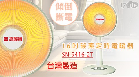 只要1,680元(含運)即可享有【嘉麗寶】原價2,590元16吋碳素定時電暖器(SN-9416-2T)只要1,680元(含運)即可享有【嘉麗寶】原價2,590元16吋碳素定時電暖器(SN-9416-2T)1台,保固一年。