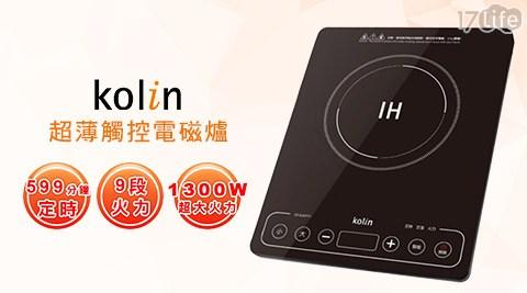 只要1,580元(含運)即可享有【Kolin歌林】原價2,390元超薄觸控電磁爐(CS-SJMT01)只要1,580元(含運)即可享有【Kolin歌林】原價2,390元超薄觸控電磁爐(CS-SJMT01)1台,享保固一年。