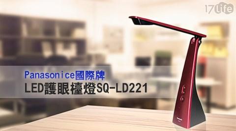 只要1,850元(含運)即可享有【Panasonic國際牌】原價2,680元LED護眼檯燈(SQ-LD221)(紅色)1台,購買即享1年保固!