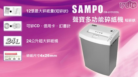 SAMPO聲寶-短碎狀多功能專業碎紙機7 life 團購(CB-U13122SL)1入