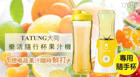 TATUNG大同-樂活隨行杯果汁機(TJC-P350)