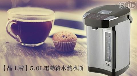 晶工牌-5.0L電動17life 折價給水熱水瓶(JK-8650)