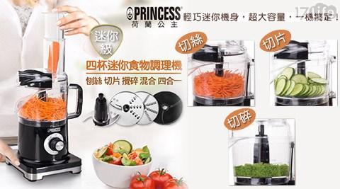 只要1,690元(含運)即可享有【Princess荷蘭公主】原價2,290元迷你食物調理機220500只要1,690元(含運)即可享有【Princess荷蘭公主】原價2,290元迷你食物調理機220500。