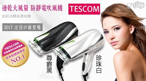 只要1490元(含運)即可購得【TESCOM】原價2199元防靜電吹風機(TID2100TW/2100)1台,顏色:珍珠白/尊爵黑,享1年保固。