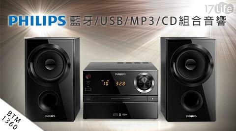 只要4,490元(含運)即可享有【PHILIPS飛利浦】原價4,990元藍牙/USB/MP3/CD組合音響(BTM1360)1台只要4,490元(含運)即可享有【PHILIPS飛利浦】原價4,990元藍牙/USB/MP3/CD組合音響(BTM1360)1台,購買即享1年保固服務!