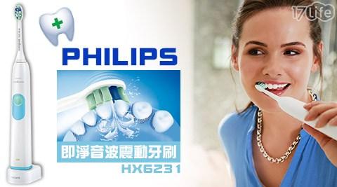 【PHILIPS飛利浦 】/即淨音波震動/牙刷/HX6231