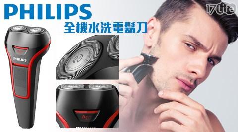 只要988元(含運)即可享有【PHILIPS飛利浦】原價1,288元Series 充電式全機水洗電鬍刀(S110),購買即享2年保固!