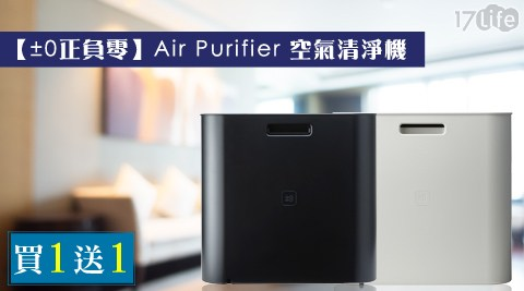 只要5,990元(含運)即可享有【±0正負零】原價11,980元Air Purifier 空氣清淨機(XQH-X020)1台,買1送1只要5,990元(含運)即可享有【±0正負零】原價11,980元Air Purifier 空氣清淨機(XQH-X020)1台,買1送1!顏色:黑色/白色。