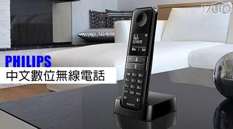 【PHILIPS飛利浦】/中文數位/無線電話/D4501B