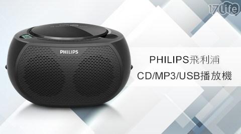 PHILIPS飛利浦-CD/MP3/USB播放機(AZ380)