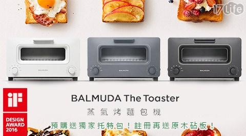 只要9,990元(含運)即可享有【BALMUDA百慕達】原價10,990元The Toaster 蒸氣烤麵包機(神美味烤麵包機/烤土司神器)1台,預購送獨家托特包!註冊再送原木砧板!顏色:黑/白/灰,保固1年!