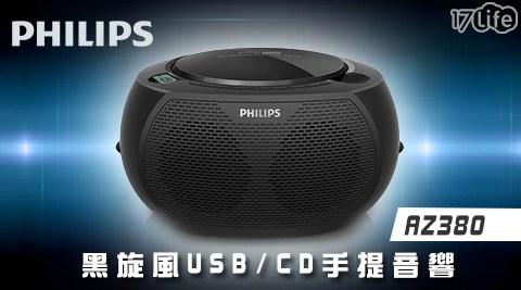 只要1,450元(含運)即可享有【PHILIPS 飛利浦】原價1,690元黑旋風USB/CD手提音響(AZ380)只要1,450元(含運)即可享有【PHILIPS 飛利浦】原價1,690元黑旋風USB/CD手提音響(AZ380)1台,保固一年。