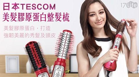 只要2,990元(含運)即可享有【TESCOM】原價3,680元日本美髮膠原蛋白整髮梳(TCC4000TW)只要2,990元(含運)即可享有【TESCOM】原價3,680元日本美髮膠原蛋白整髮梳(TCC4000TW)1支,保固一年。