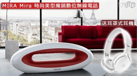 PHILIPS飛利浦-MI17life 一起 生活 省 錢 團購RA Mira時尚美型魔鏡數位無線電話(M5501WR)+贈耳罩式耳機(GHP3300白色)