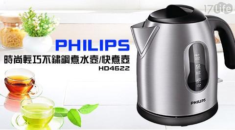 【PHILIPS飛利浦】/時尚輕巧/不鏽鋼/煮水壼/快煮壺/HD4622