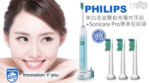 只要2580元(含運)即可購得【PHILIPS飛利浦】原價4280元美白音波震動充電式牙刷(HX6711)+Sonicare Pro標準型刷頭3支。