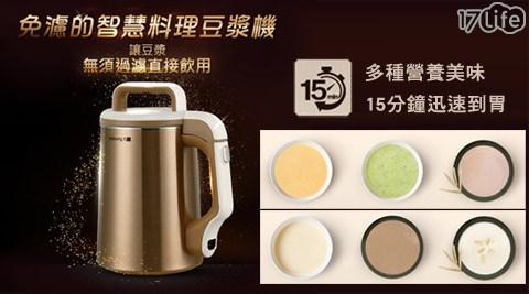只要4,980元(含運)即可享有【JOYOUNG九陽】原價7,990元料理奇機/豆漿機(香檳金)(DJ13M-D81SG)1入。