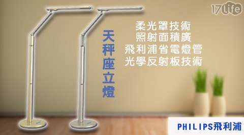 PHILIPS 飛利浦-天秤座立燈17life 工作(PLL36206)