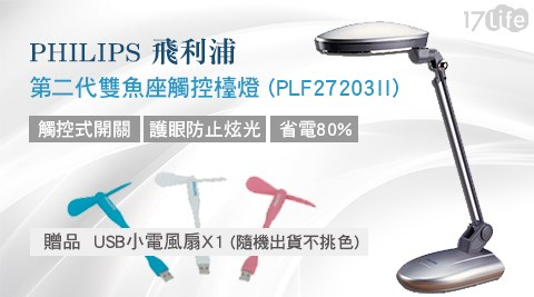 只要980元(含運)即可享有【PHILIPS飛利浦】原價1,200元第二代雙魚座觸控檯燈(PLF27203II)1入,享保固1年,加贈USB小電風扇1入(顏色隨機出貨)。