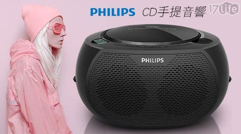 PHILIPS飛利浦/CD手提音響/ AZ100B