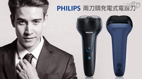 PHILIPS飛利浦-Micro USB兩刀頭充電式電鬍刀(PQ226)